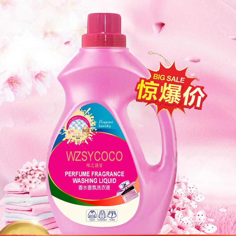 COCO-香水香氛洗衣液