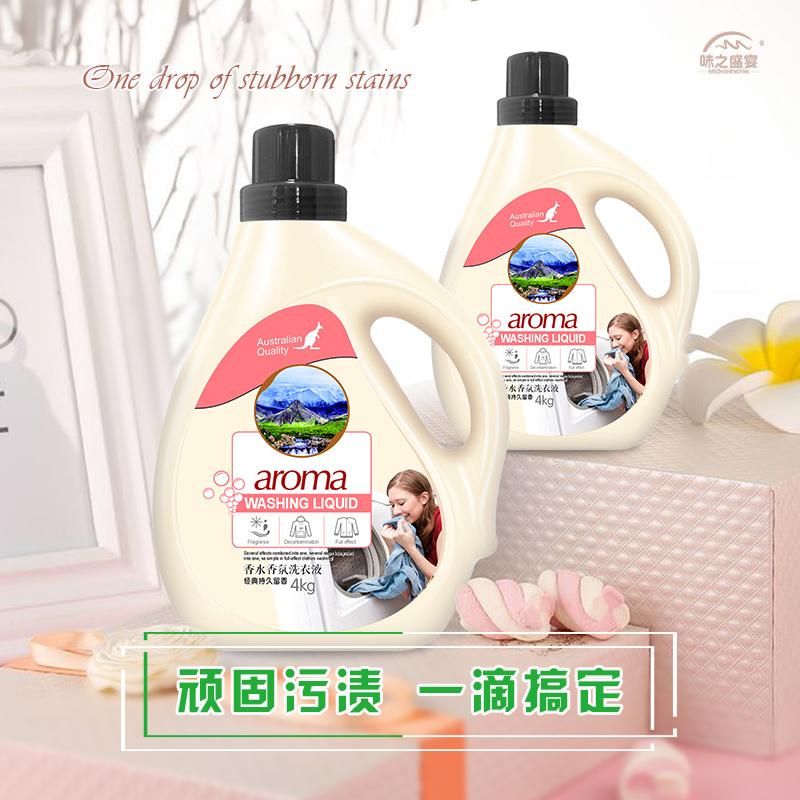 香水香氛洗衣液(港码)