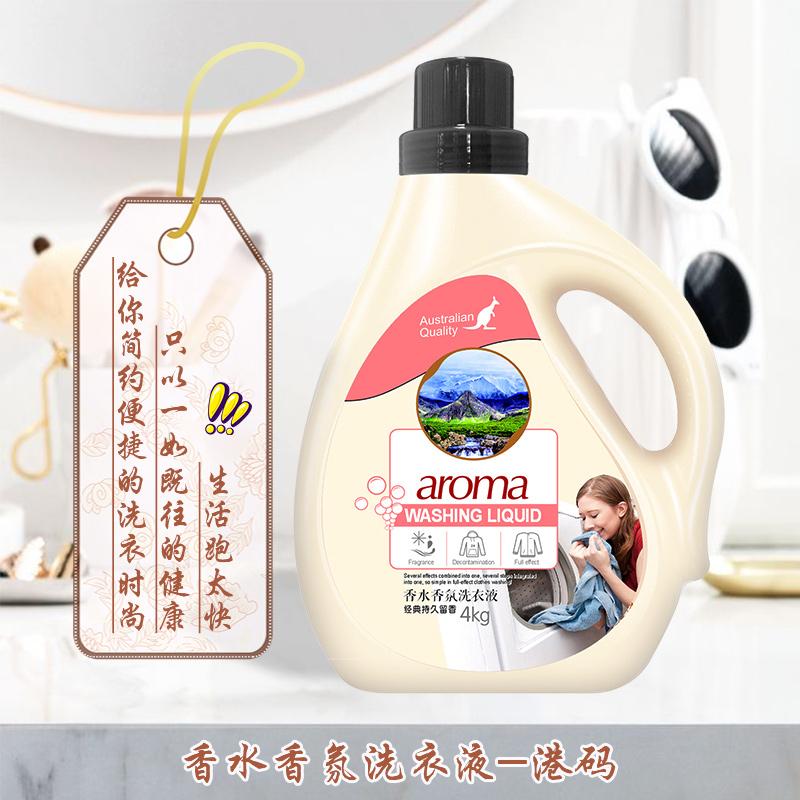 香水香氛洗衣液-港码