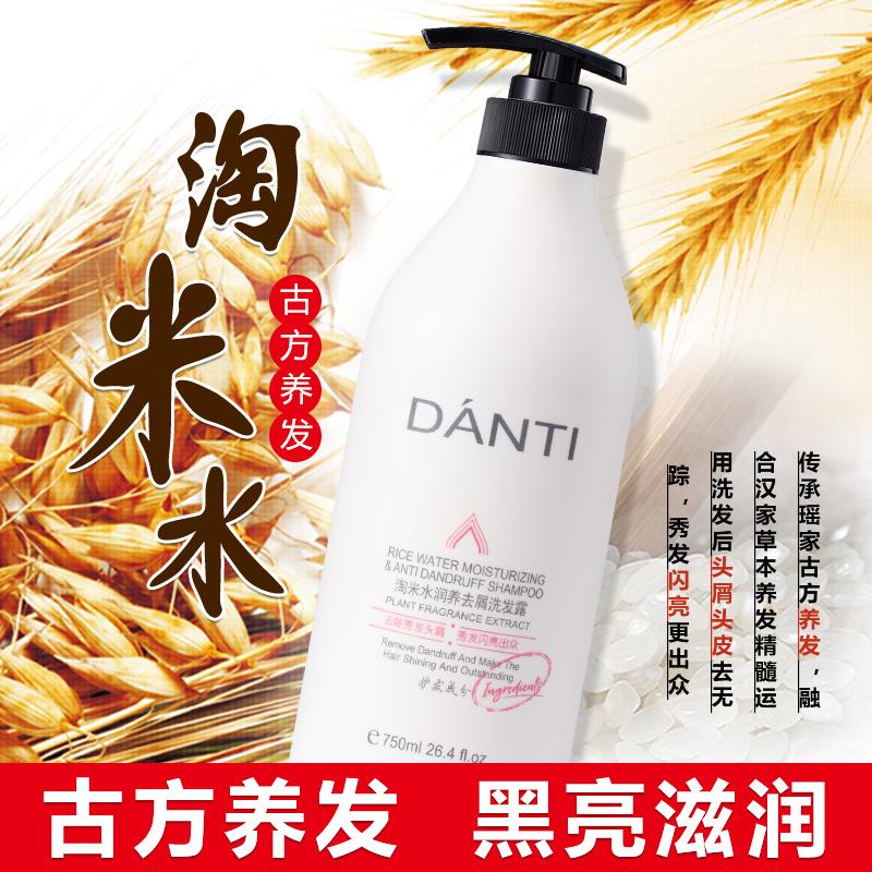 淘米水润养去屑洗发乳