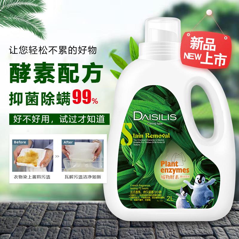 植物酵素香水洗衣液