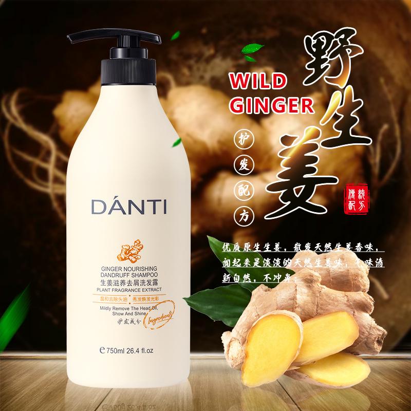 生姜滋养去屑洗发乳