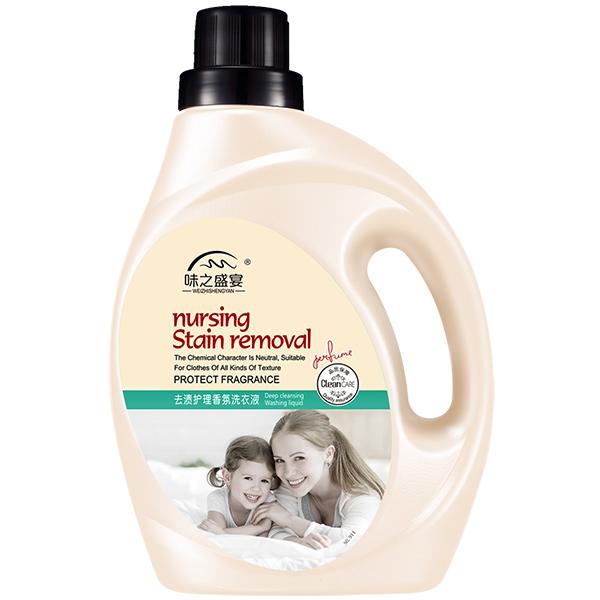 去渍护理香氛洗衣液
